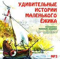Удивительные истории маленького Ежика, рассказанные монахом Лазарем (аудиокнига MP3)