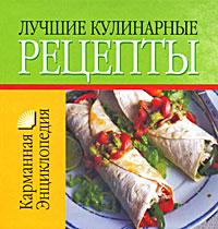 Лучшие кулинарные рецепты ( 978-985-16-3192-2 )