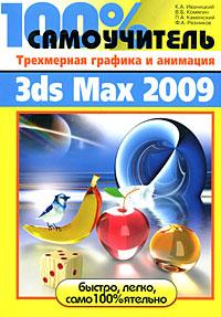 Как выглядит 100% самоучитель. Трехмерная графика и анимация 3ds Max 2009