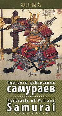 Портреты доблестных самураев в гравюрах Куниеси / Portraits of Valiant Samurai in the prints of Kuniyoshi (набор из 15 открыток)