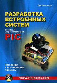 Разработка встроенных систем с помощью микроконтроллеров PIC. Принципы и практические примеры (+ CD-ROM)