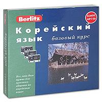 Berlitz. Корейский язык. Базовый курс (+ 3 аудиокассеты, MP3) ( 5-8033-0190-6 )