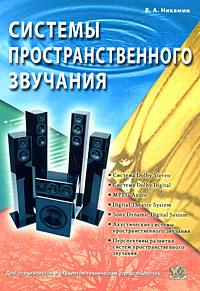 Системы пространственного звучания ( 978-5-7931-0895-9 )