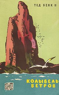Колыбель ветров791504Книга молодого американского ученого Т. Бенка рассказывает о поездке на Алеутские острова для изучения их флоры и поисков пещер с мумиями. Автор дает красочные зарисовки своеобразной природы островов и знакомит читателя с образом жизни, культурой, нравами и обычаями их трагически вымирающего населения - маленького алеутского народа.