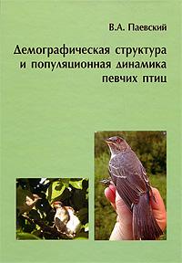 Демографическая структура и популяционная динамика певчих птиц