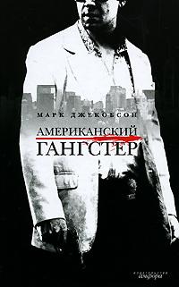 Американский гангстер ( 978-5-367-00801-2 )