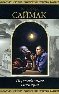 Книга Пересадочная станция