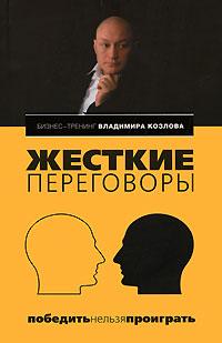 Жесткие переговоры. Победить нельзя проиграть - Владимир Козлов