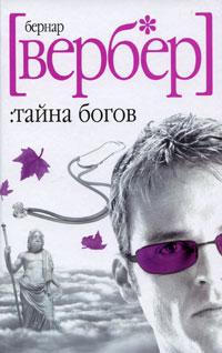 Книга Тайна богов
