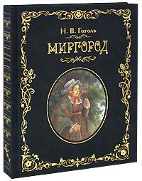 Миргород (подарочное издание). Н. В. Гоголь
