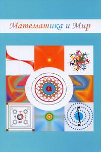 Математика и Мир ( 978-5-87140-283-2 )