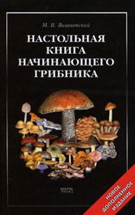Настольная книга начинающего грибника. М. В. Вишневский