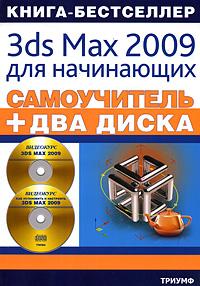 Как выглядит Самоучитель 3ds Max 2009 для начинающих (+ 2 DVD-ROM)