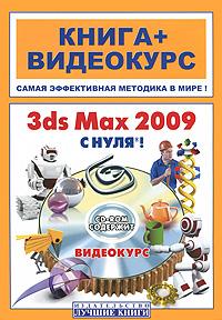 Как выглядит 3ds Мах 2009 с нуля! (+ CD-ROM)