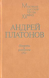 А. Платонов. Повести и рассказы