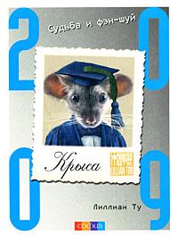 Крыса. Судьба и фэн-шуй. 2009. Лиллиан Ту