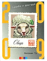 Овца. Судьба и фэн-шуй. 2009. Лиллиан Ту