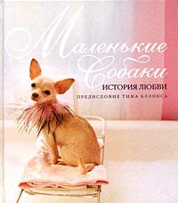 Книга Маленькие собаки. История любви