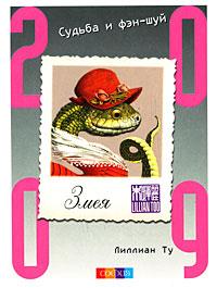 Змея. Судьба и фэн-шуй. 2009. Лиллиан Ту