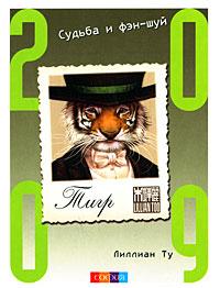 Тигр. Судьба и фэн-шуй. 2009. Лиллиан Ту