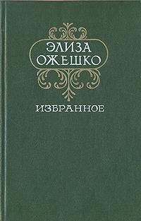 Элиза Ожешко. Избранное