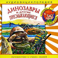Динозавры и другие пресмыкающиеся (аудиокнига CD) - Елена Качур, Наталья Манушкина12296407Увлекательный спектакль познакомит маленьких слушателей с удивительными животными - пресмыкающимися. Сотни миллионов лет назад они царили на нашей планете: динозавры были хозяевами суши, в воздухе летали птерозавры, а в морях плавали ихтиозавры. В наши дни тоже живет немало необычных пресмыкающихся.