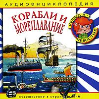 Корабли и мореплавание (аудиокнига CD)