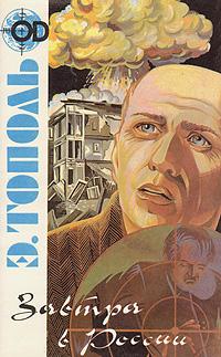 Э. Тополь. Комплект из 5 книг. Книга 4. Завтра в России
