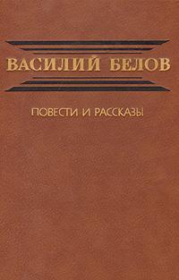 Василий Белов. Повести и рассказы