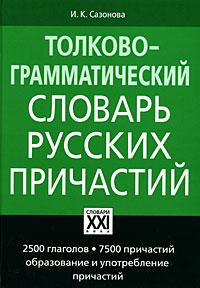 Толково-грамматический словарь русских причастий