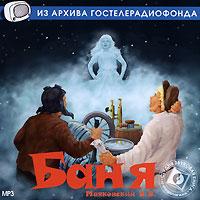 Баня (аудиокнига MP3)