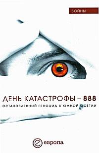 День катастрофы - 888. Остановленный геноцид в Южной Осетии ( 978-5-9739-0164-6 )