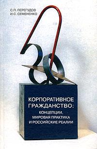 Корпоративное гражданство. Концепции, мировая практика и российские реалии ( 5-89826-247-4 )