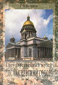 """Государственный музей """"Исаакиевский собор"""""""
