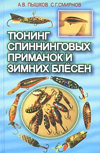 Тюнинг спиннинговых приманок и зимних блесен ( 978-5-94382-096-0 )