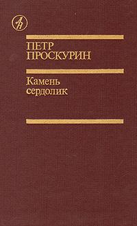 Камень сердолик. Петр Проскурин