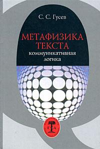 Метафизика текста. Коммуникативная логика ( 978-5-93762-042-2 )