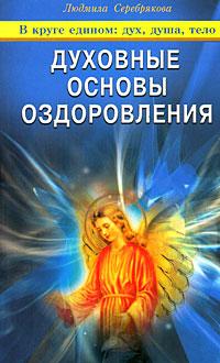 Духовные основы оздоровления ( 978-5-88503-753-2 )