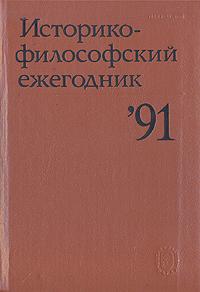 Историко-философский ежегодник`91