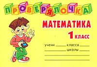 Математика. 1 класс12296407Эта книга предназначена для того, чтобы вы потренировались в выполнении различных заданий по математике. Здесь вы найдете математические диктанты, примеры на сложение и вычитание. Также вам нужно будет сравнить числа и выражения, вставить пропущенные числа и знаки (+, -, , =) в равенствах и неравенствах. Если какое-то задание у вас не получается, вам обязательно поможет учитель или родители. Они также смогут проверить, правильно ли вы выполнили задания.