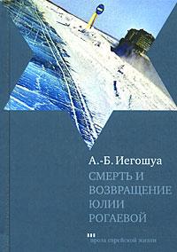 Книга Смерть и возвращение Юлии Рогаевой