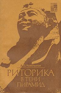 Zakazat.ru: Риторика в тени пирамид. А. Б. Ковельман