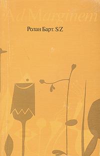 Книга S/Z
