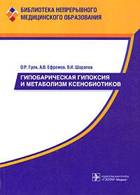Гипобарическая гипоксия и метаболизм ксенобиотиков ( 978-5-9704-0356-3, 978-5-9704-0506-2 )