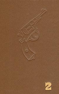 Современный русский детектив. В 6 томах. Том 2