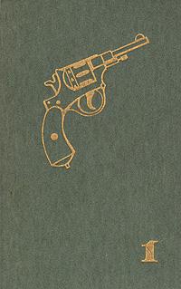 Современный русский детектив. В 6 томах. Том 1