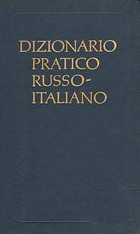Русско-итальянский учебный словарь/Dizinario pratico russo-italiano