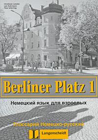 Berliner Platz 1. Немецкий язык для взрослых. Глоссарий Немецко-русский