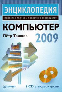 Компьютер. Энциклопедия (+ 2 DVD-ROM)