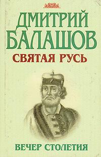 Святая Русь. В трех книгах. Книга 3. Вечер столетия